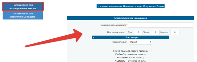 2015-11-03 09-21-26 Настройки напоминаний о заказах - Google Chrome